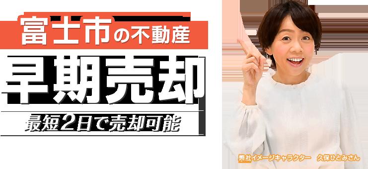 富士市の不動産を早期売却ならしずなびにお任せください。最短2日で売却可能。まずは無料査定から!