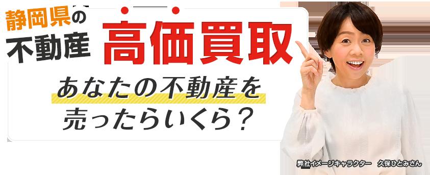 静岡県の不動産をしずなびは高価買取します。あなたの不動産を売ったらいくら?簡単60秒入力でスピード査定