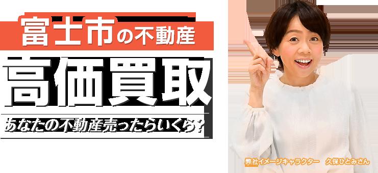 富士市の不動産を高価買取ならしずなびにお任せください。あなたの不動産を売ったらいくらになるのか、無料査定を致します。