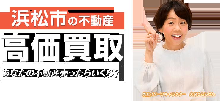 浜松市の不動産を高価買取ならしずなびにお任せください。あなたの不動産を売ったらいくらになるのか、無料査定を致します。