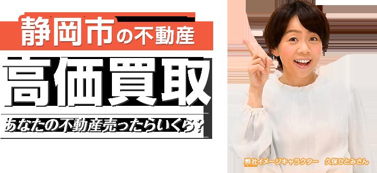 静岡市の不動産を高価買取ならしずなびにお任せください。あなたの不動産を売ったらいくらになるのか、無料査定を致します。