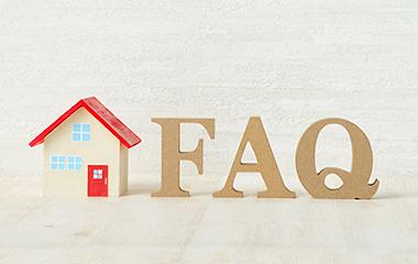 不動産売却FAQ