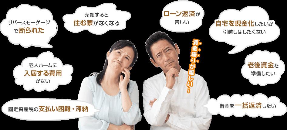 老人ホームに入居費用がない。老後の資金を準備したい。借金を一括返済したい。固定資産税の支払い困難・滞納。など資金繰りが難しいなどのお悩みはありませんか?